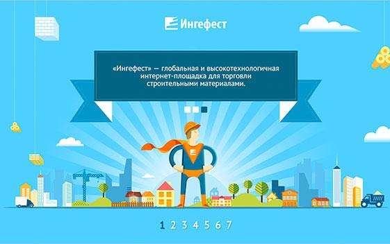 Ingefest скачать программу бесплатно - фото 4