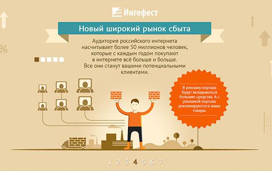 Ingefest скачать программу бесплатно - фото 5